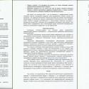 АИВ-по-проекту-МКС-ОТТ-18.08.16